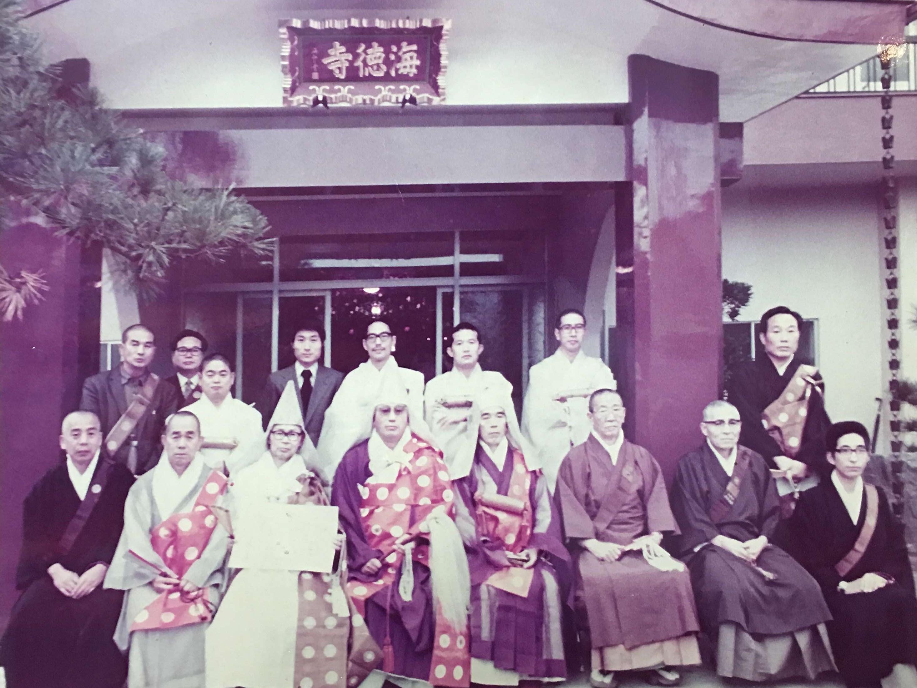 昭和50年11月23日 海徳寺落慶式