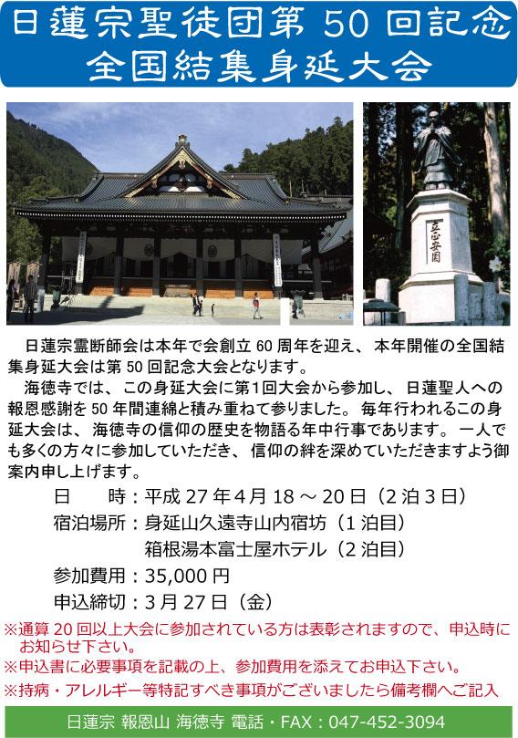 平成27年霊断師会身延大会海徳寺案内ポスター