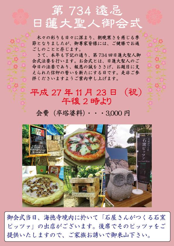 海徳寺御会式パンフレット(平成27年11月)