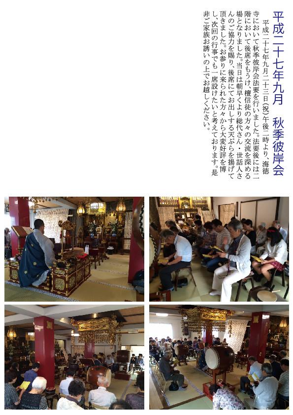 thumbnail of 平成27年10月報恩道語ページ3
