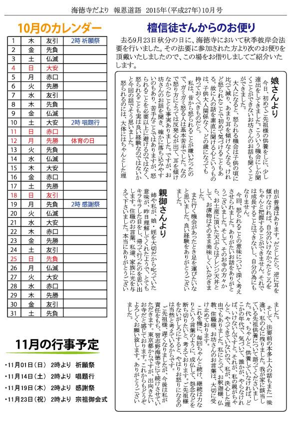 thumbnail of 平成27年10月報恩道語ページ4