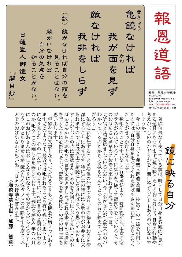 thumbnail of 平成27年10月報恩道語ページ1