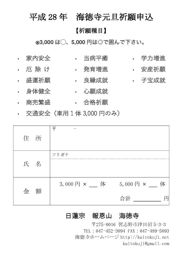 thumbnail of 平成28年海徳寺元旦祈願祭申込用紙