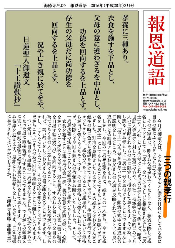 thumbnail of 報恩道語内側(平成28年3月号 )