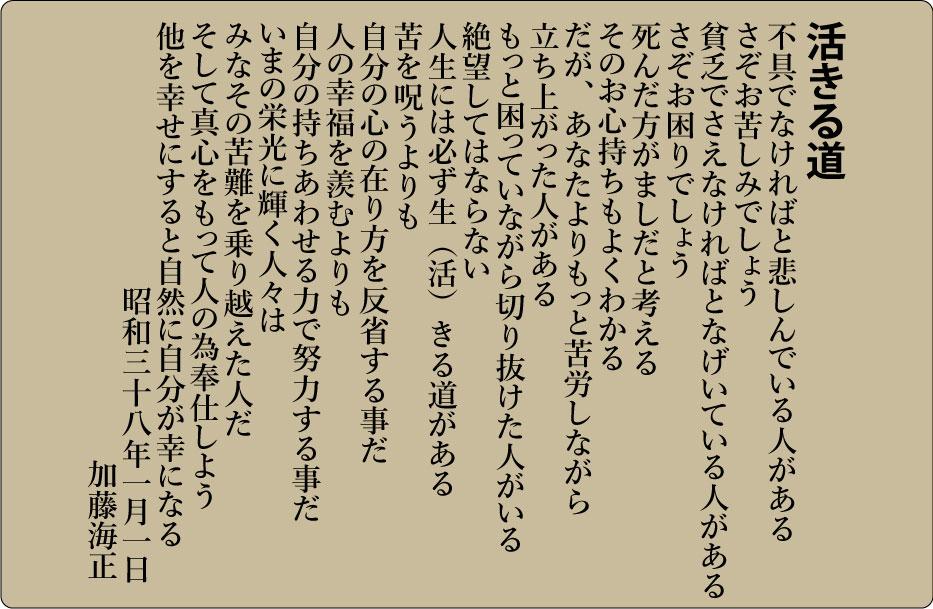 平成28年8月 海徳寺 寺報