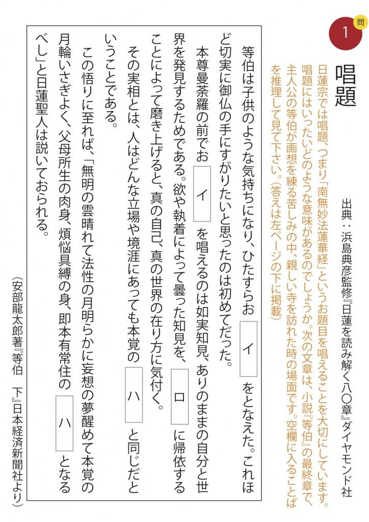 報恩道語内側(平成28年9月号)2
