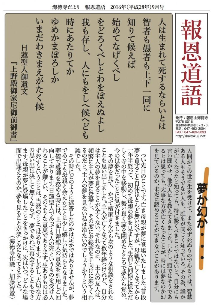 報恩道語表紙(平成28年9月号)p1(ドラッグされました)