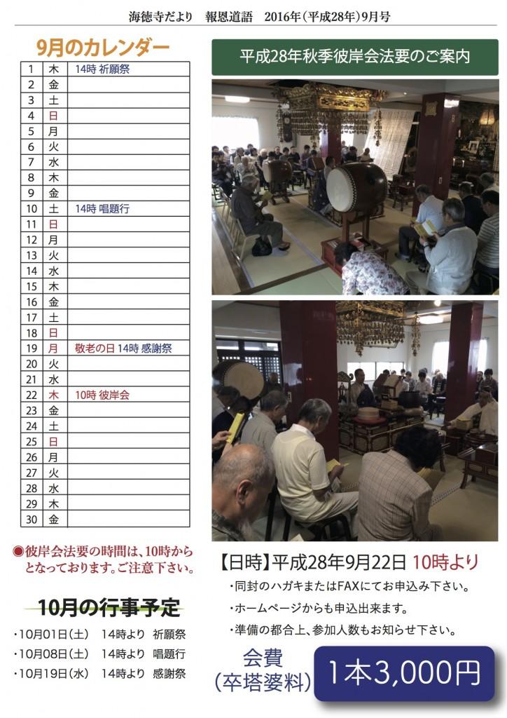 報恩道語表紙(平成28年9月号)4
