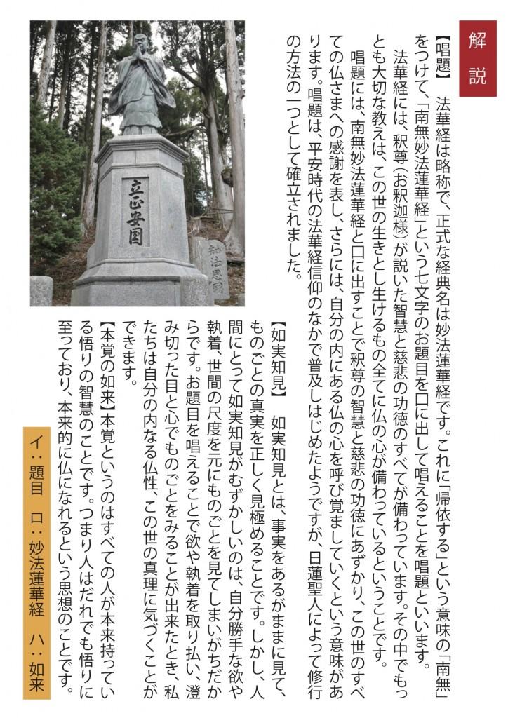 報恩道語内側(平成28年9月号)3