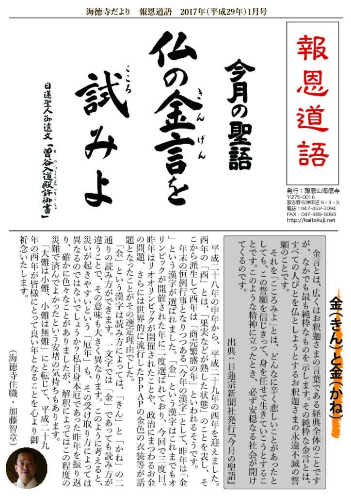 報恩道語表紙(平成29年01月号)1のサムネイル