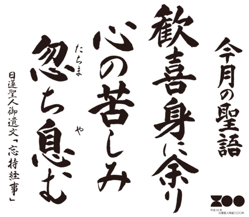 平成29年2月 海徳寺 寺報