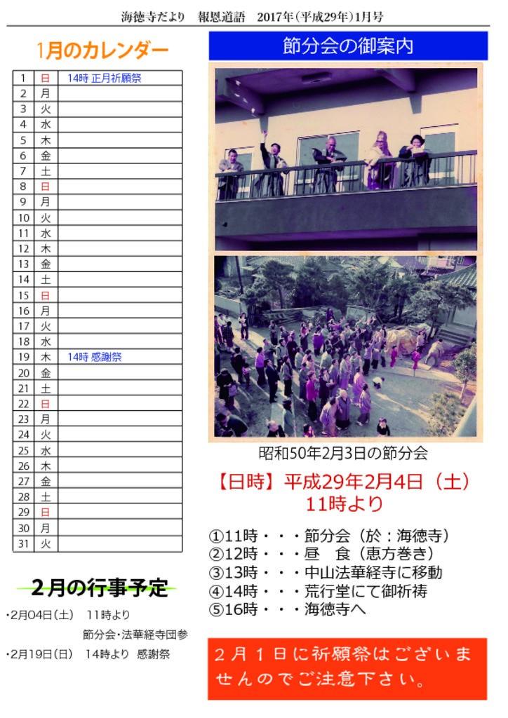 報恩道語表紙(平成29年01月号)4のサムネイル