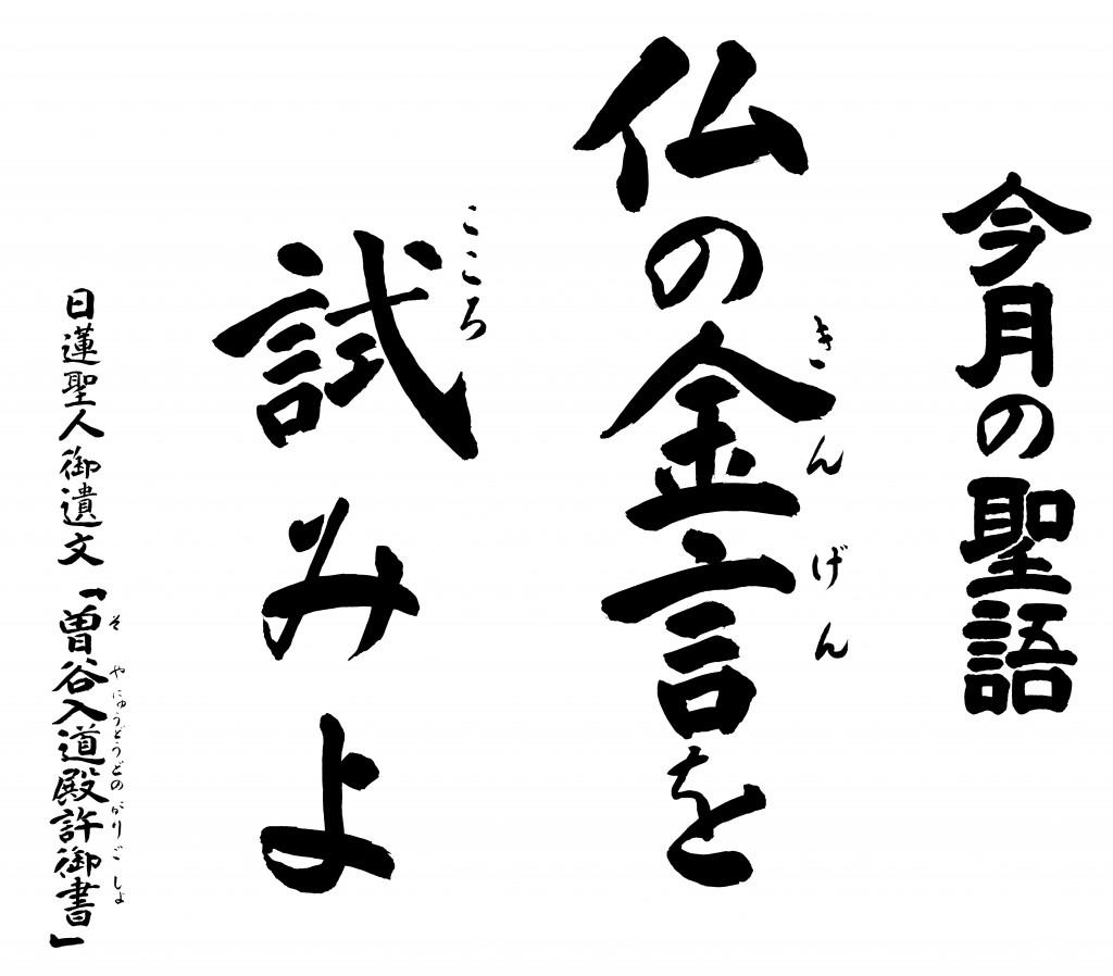 平成29年1月 海徳寺 寺報