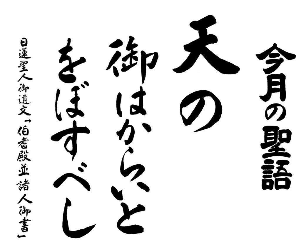 平成29年7月 海徳寺 寺報