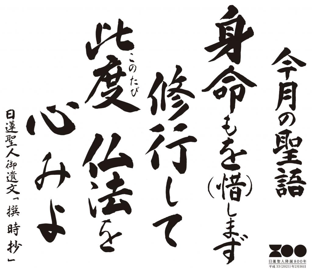 平成29年9月 海徳寺 寺報