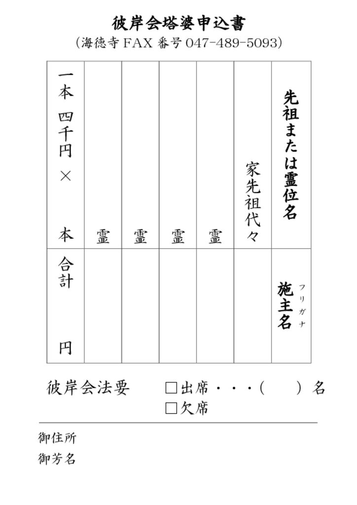 海徳寺彼岸会法要FAX用紙(裏)のサムネイル