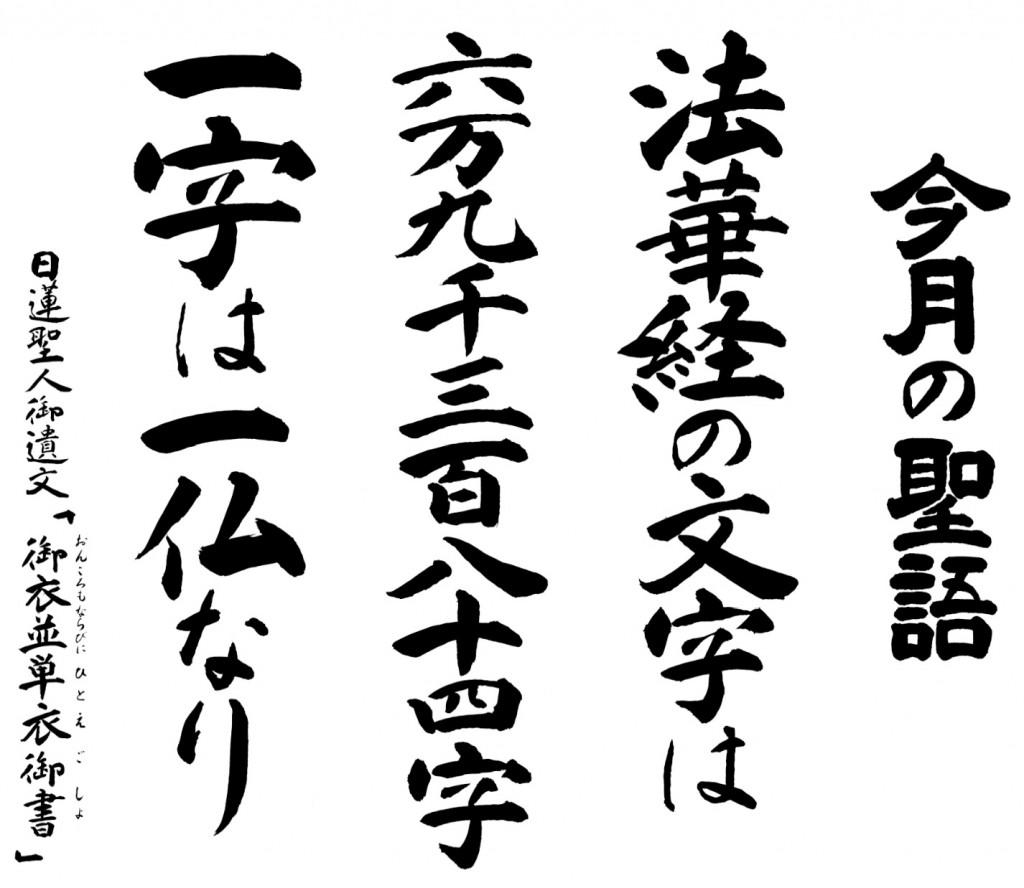 平成30年10月 海徳寺 寺報