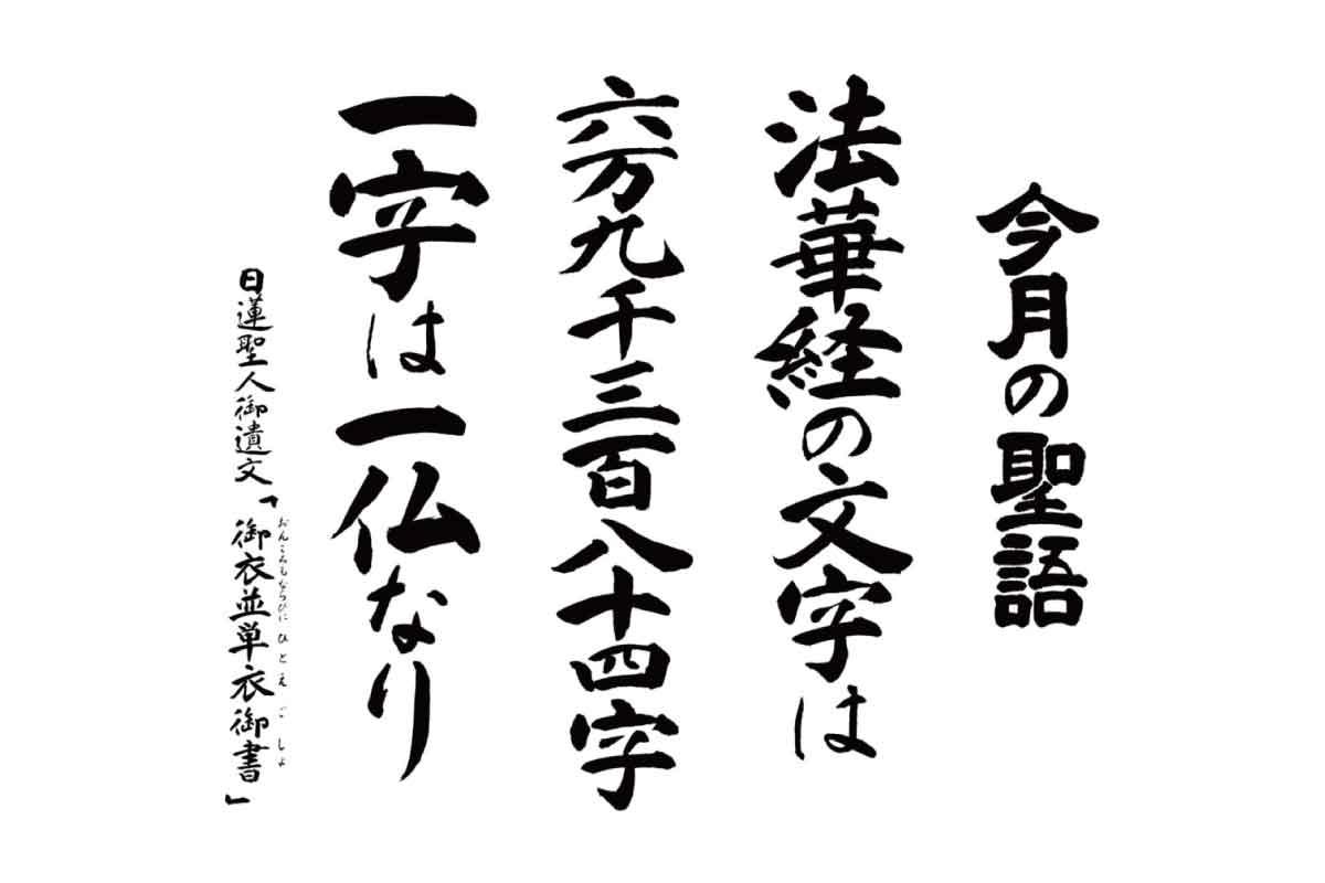 令和元年5月 海徳寺 寺報