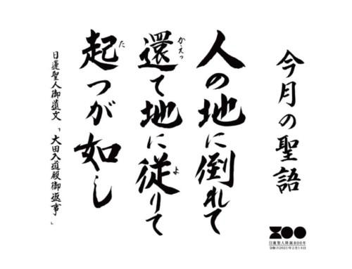 令和元年7月 海徳寺 寺報