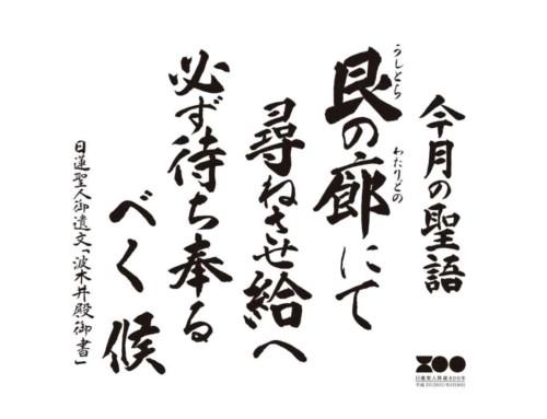 令和元年8月 海徳寺 寺報