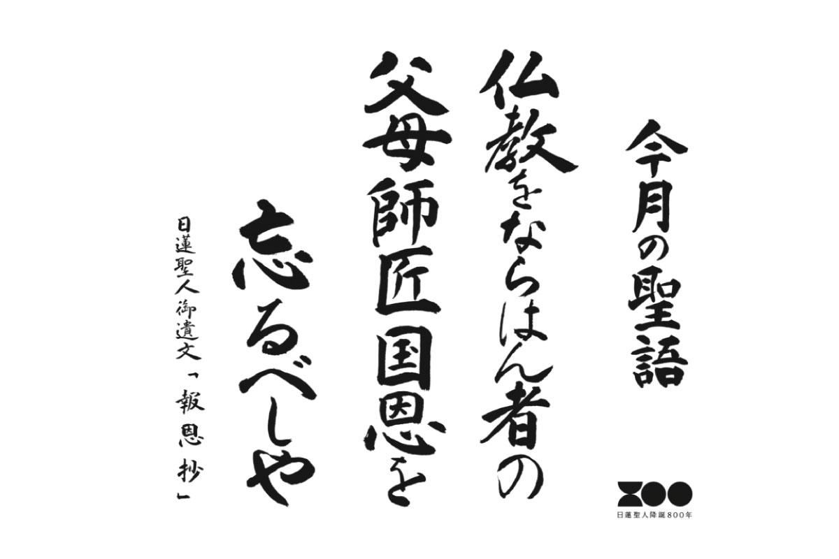 令和元年9月 海徳寺 寺報