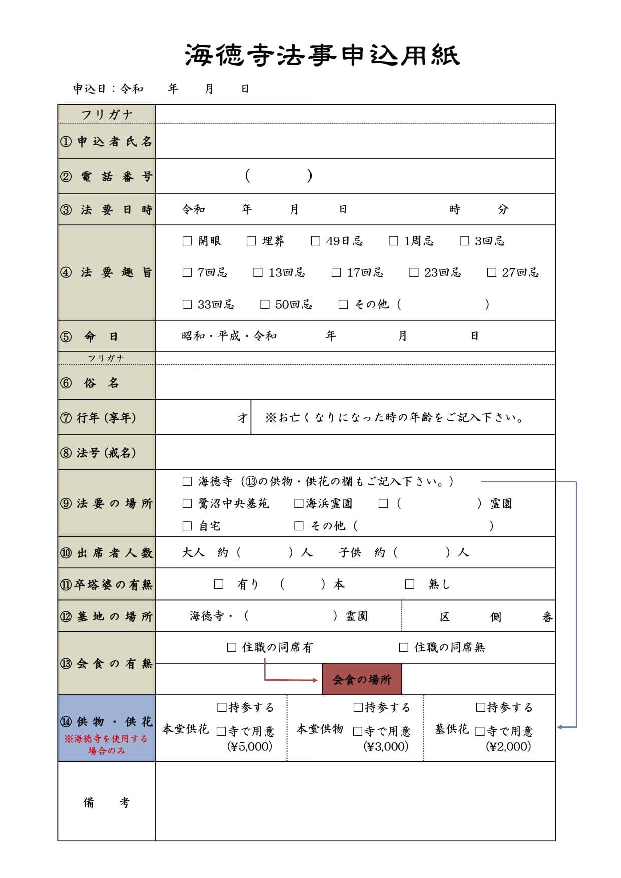 海徳寺法事申込用紙