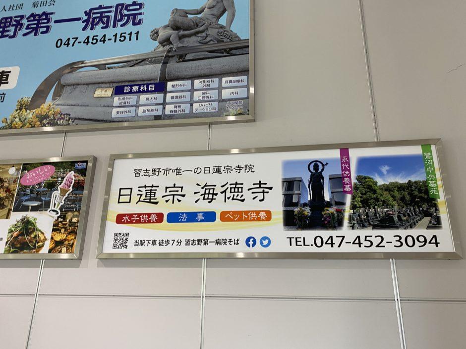 京成津田沼駅看板