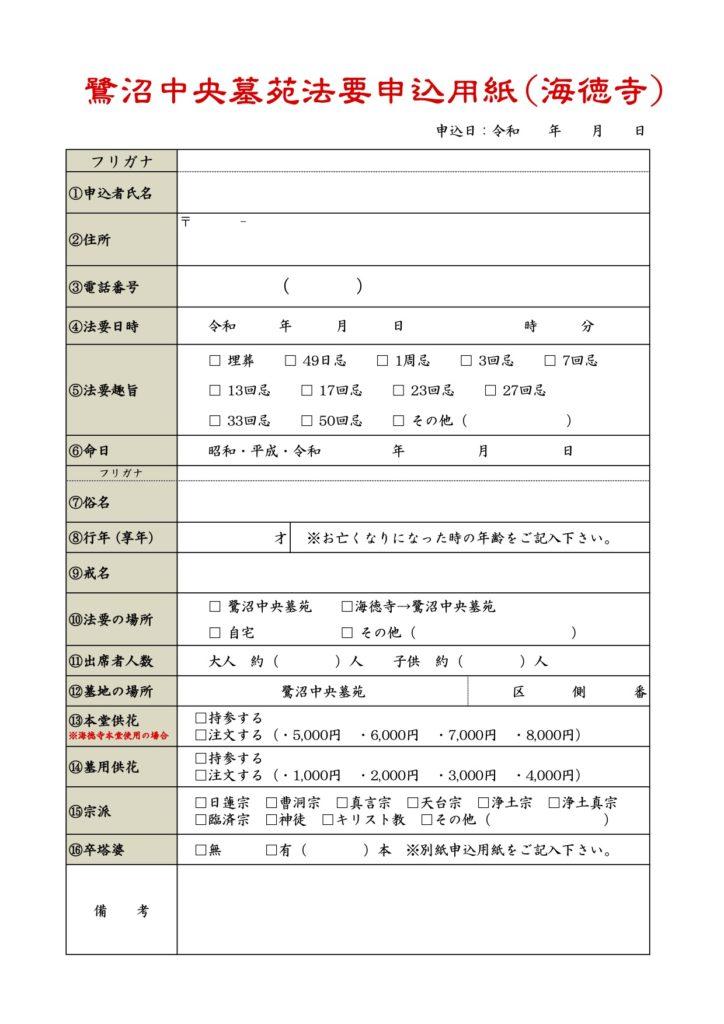 鷺沼中央墓苑法事申込用紙