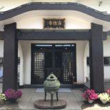 習志野海徳寺