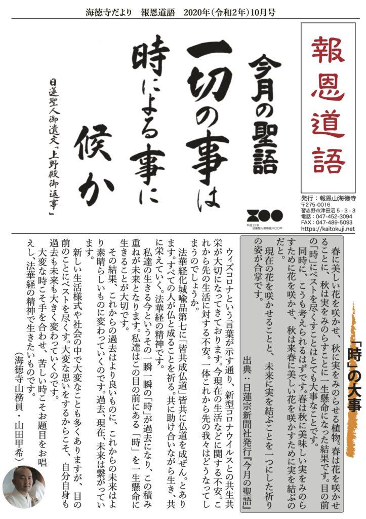 報恩道語表紙(令和02年10月号)