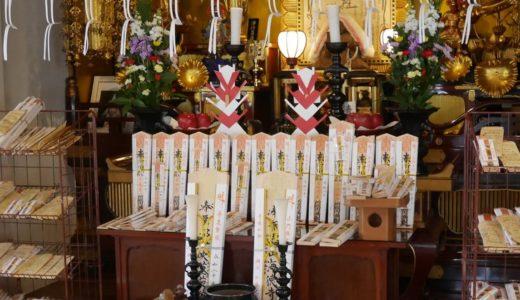 令和3年 新年祈祷会のご案内