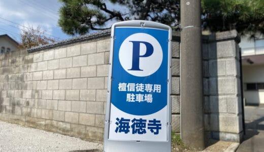 新駐車場のお知らせ