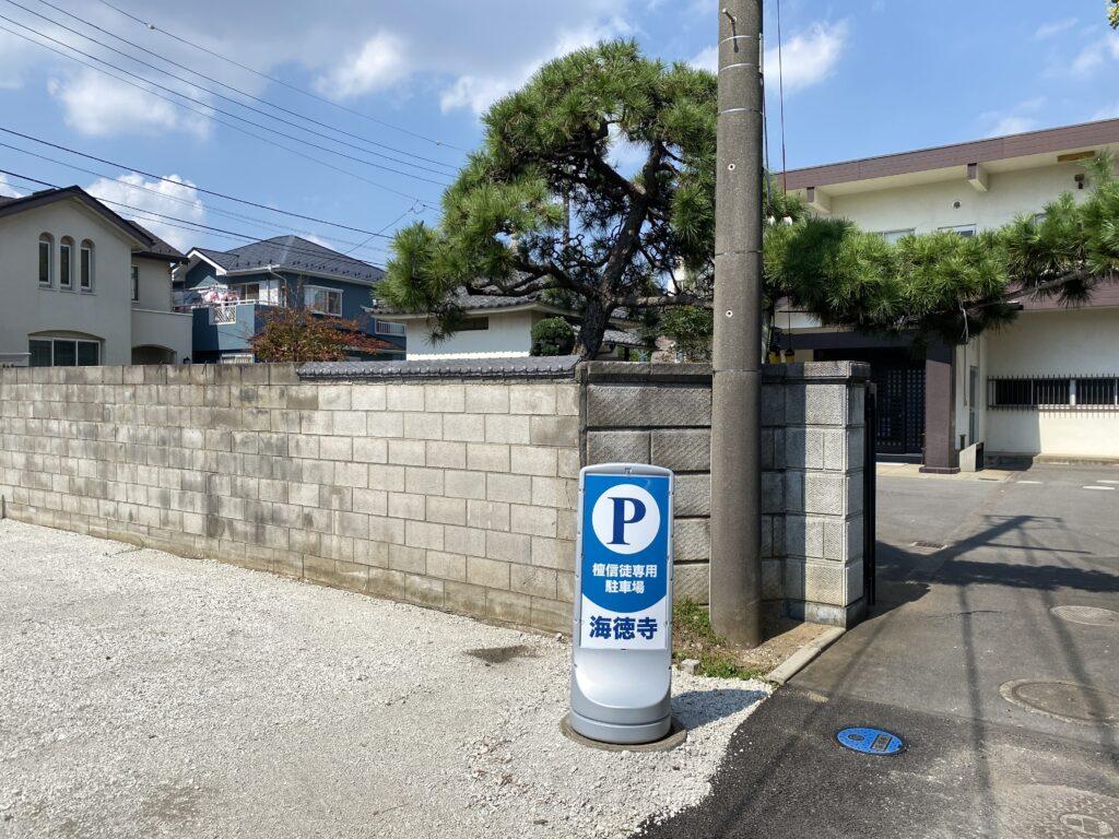 海徳寺新駐車場